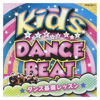 Education   Kids Dance Beat Dance Kiso Lesson (CD+DVD) [Japan CD] COZE 753 Music