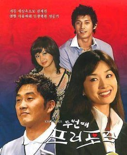 A Second Proposal Korean Tv Drama Dvd English Subtitle NTSC All Region (Korean Version by KBS Media) 8 Dvds 22 Episodes Oh Yun Soo, Kim Young Ho, Heo Young Ran, Oh Ji Ho Movies & TV